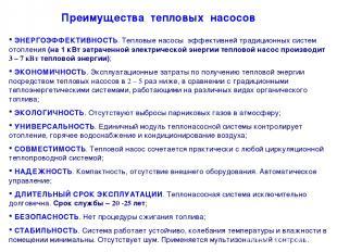 ЭНЕРГОЭФФЕКТИВНОСТЬ. Тепловые насосы эффективней традиционных систем отопления (