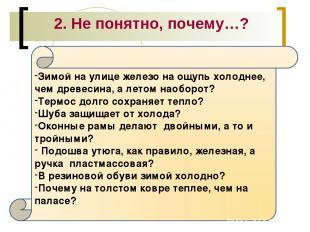 2. Не понятно, почему…?