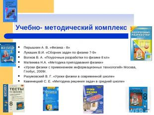 Учебно- методический комплекс Перышкин А. В. «Физика - 8» Лукашик В.И. «Сборник