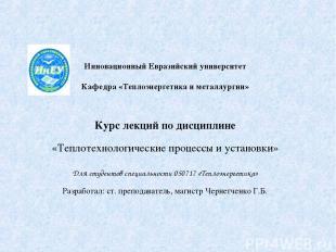 Инновационный Евразийский университет Кафедра «Теплоэнергетика и металлургии» Ку
