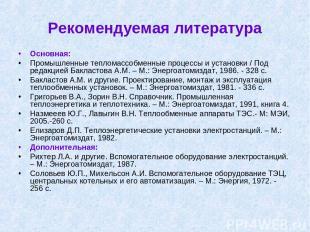 Рекомендуемая литература Основная: Промышленные тепломассобменные процессы и уст