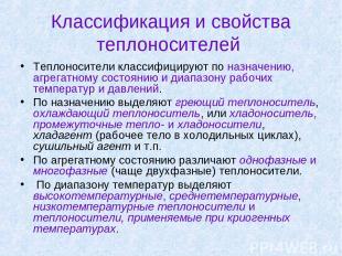 Классификация и свойства теплоносителей Теплоносители классифицируют по назначен