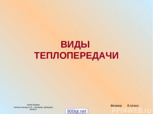 ВИДЫ ТЕПЛОПЕРЕДАЧИ Челях Марина Учитель Антикуз Е.В., г.Курахово, Донецкая облас