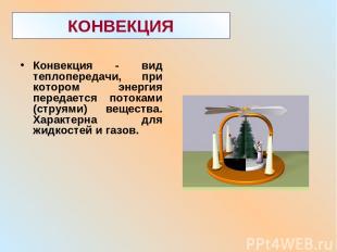 КОНВЕКЦИЯ Конвекция - вид теплопередачи, при котором энергия передается потоками