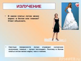 ИЗЛУЧЕНИЕ В каком платье летом менее жарко: в белом или темном? Ответ объясните.