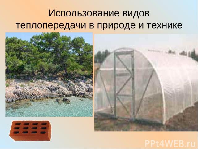 Использование видов теплопередачи в природе и технике