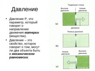 * Давление Давление P, это параметр, который говорит о направлении движения мате