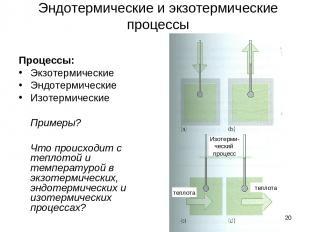 * Эндотермические и экзотермические процессы Процессы: Экзотермические Эндотерми