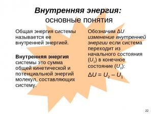 * Внутренняя энергия: основные понятия Общая энергия системы называется ее внутр
