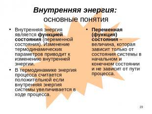 * Внутренняя энергия: основные понятия Внутренняя энергия является функцией сост