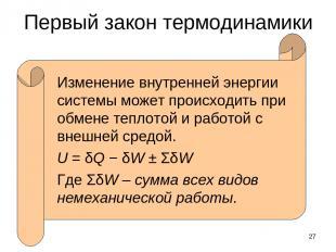* Первый закон термодинамики Изменение внутренней энергии системы может происход