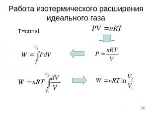 * Работа изотермического расширения идеального газа T=const