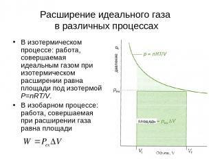 * Расширение идеального газа в различных процессах В изотермическом процессе: ра