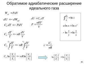 * Обратимое адиабатические расширение идеального газа