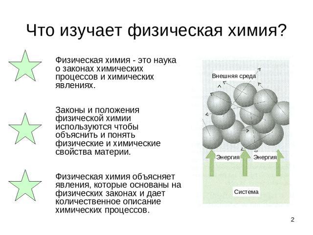 * Что изучает физическая химия? Физическая химия - это наука о законах химических процессов и химических явлениях. Законы и положения физической химии используются чтобы объяснить и понять физические и химические свойства материи. Физическая химия о…