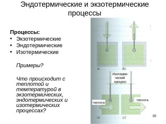 * Эндотермические и экзотермические процессы Процессы: Экзотермические Эндотермические Изотермические Примеры? Что происходит с теплотой и температурой в экзотермических, эндотермических и изотермических процессах? Изотерми- ческий процесс теплота теплота