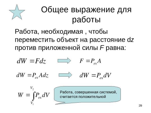 * Общее выражение для работы Работа, необходимая , чтобы переместить объект на расстояние dz против приложенной силы F равна: Работа, совершенная системой, считается положительной