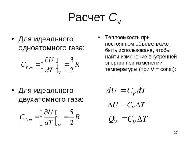 * Расчет CV Для идеального одноатомного газа: Для идеального двухатомного газа: Теплоемкость при постоянном объеме может быть использована, чтобы найти изменение внутренней энергии при изменении температуры (при V = const):