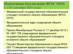Нормативная база введения ФГОС ООО: ( с 01 сентября 2015 года) Федеральный госуд