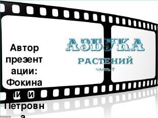 Автор презентации: Фокина Лидия Петровна, учитель начальных классов МКОУ «СОШ ст