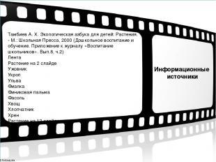 Информационные источники Тамбиев А. Х. Экологическая азбука для детей: Растения.
