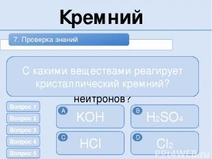Si + HF → SiF H2O SiF4 H2 SiCl4 + H2 → HCl Cl2 SiH4 Si SiO2 + C → CO2 CO SiC Si
