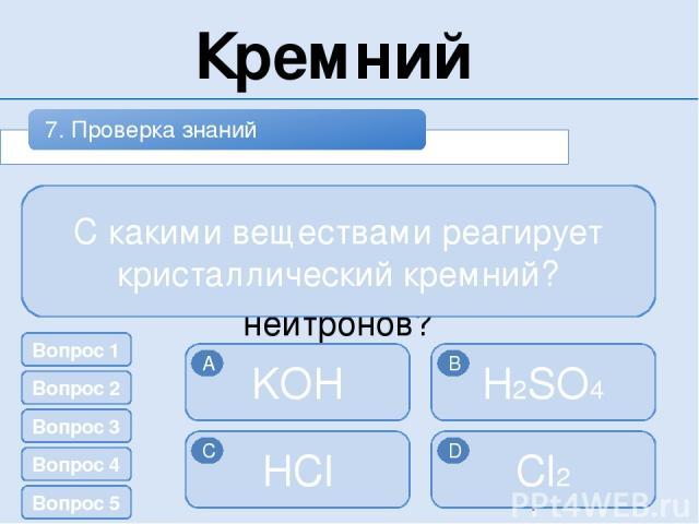 Si + HF → SiF H2O SiF4 H2 SiCl4 + H2 → HCl Cl2 SiH4 Si SiO2 + C → CO2 CO SiC Si Si + H2O → SiH4 SiO2 H2SiO3 H2 Na + Si → Na2Si Na4Si NaSi Si + C → Si2C Si4C SiC Кремний Тренажер «Химические свойства и получение кремния» + + + + главная