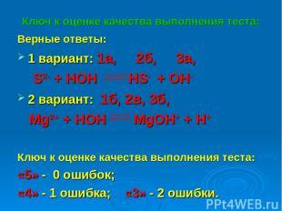 Ключ к оценке качества выполнения теста: Верные ответы: 1 вариант: 1а, 2б, 3а, S