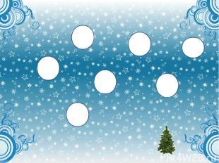 Под голубыми небесами, Великолепными коврами, Блестя на солнце, снег лежит