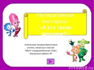 Интерактивная викторина «А кто такие фиксики?» Анатольева Эльвира Васильевна учи