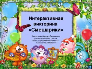 Интерактивная викторина «Смешарики» Анатольева Эльвира Васильевна учитель началь