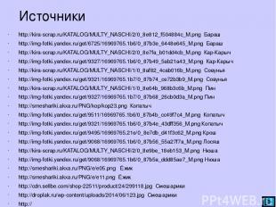 http://kira-scrap.ru/KATALOG/MULTY_NASCHI/2/0_8e812_f504884c_M.png Бараш http://