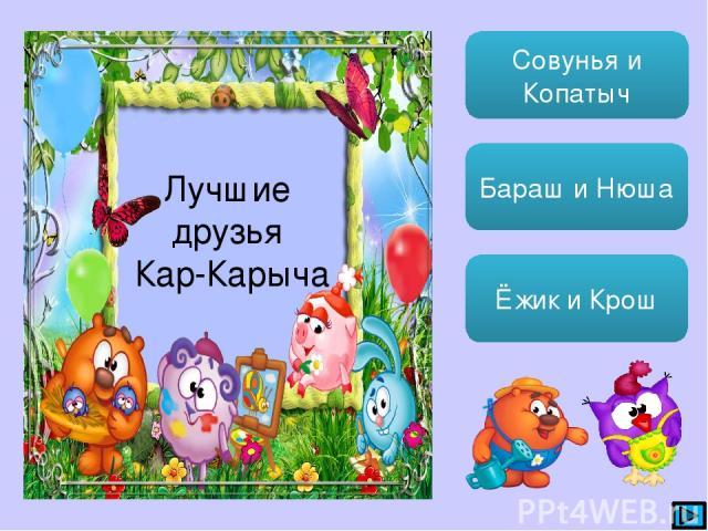 Совунья и Копатыч Бараш и Нюша Ёжик и Крош Лучшие друзья Кар-Карыча