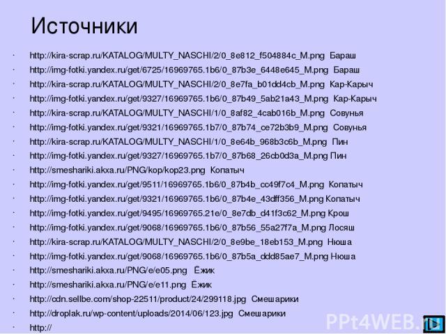 http://kira-scrap.ru/KATALOG/MULTY_NASCHI/2/0_8e812_f504884c_M.png Бараш http://img-fotki.yandex.ru/get/6725/16969765.1b6/0_87b3e_6448e645_M.png Бараш http://kira-scrap.ru/KATALOG/MULTY_NASCHI/2/0_8e7fa_b01dd4cb_M.png Кар-Карыч http://img-fotki.yand…