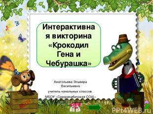 Интерактивная викторина «Крокодил Гена и Чебурашка» Анатольева Эльвира Васильевн