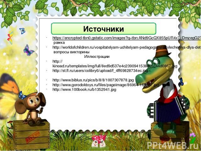 https://encrypted-tbn0.gstatic.com/images?q=tbn:ANd9GcQX855pUR4x7_DmzegG2TMLVqMDeUeJ-xbGJPQYPg1dQaSmz2bKVg рамка http://worldofchildren.ru/vospitatelyam-uchitelyam-pedagogam/razvlecheniya-dlya-detej-stsenarii/viktoriny/1942-viktorina-po-multfilmu-pr…