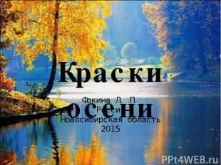 Краски осени Фокина Л. П. Россия Новосибирская область 2015