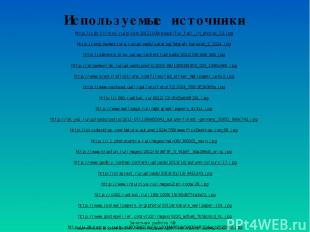 Используемые источники http://cdn.trinixy.ru/pics4/20111109/beautiful_fall_in_ph
