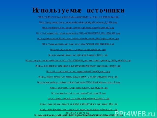Используемые источники http://cdn.trinixy.ru/pics4/20111109/beautiful_fall_in_photos_12.jpg http://eng.namonitore.ru/uploads/catalog/3dgrafika/osen_2_1024.jpg http://adsence.kiev.ua/wp-content/uploads/2011/09/Zedi360.jpg http://dreamworlds.ru/upload…