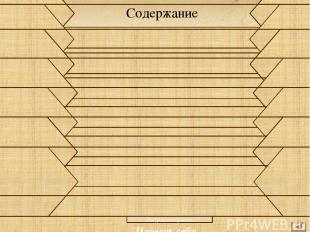 Ранние годы Содержание Борьба за княжение Великие победы Куликовская битва Смерт