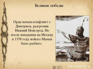 «Не довольно ль, братцы, даром отдавать добро татарам? Сбросить его не пора ли?