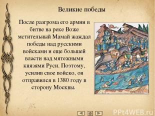 «И откликнулись тогда все соседи- города, Все, от севера до юга: Кострома, Киржа
