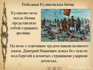 Смерть и наследие Дмитрий Донской был причислен русской Православной церковью к