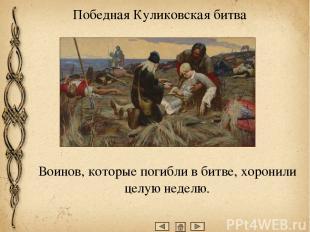 Память В русском флоте именем князя в разное время были названы парусные линейны