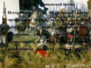 Память Именем Дмитрия Донского названы: Бульвар Дмитрия Донского, Северное Бутов