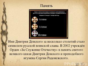 Проверь себя Что сделал князь Дмитрий накануне сражения? Выступил перед своим во