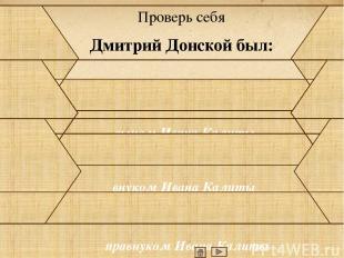 Проверь себя Какое прозвище получил князь Дмитрий после Куликовской битвы? Кулик