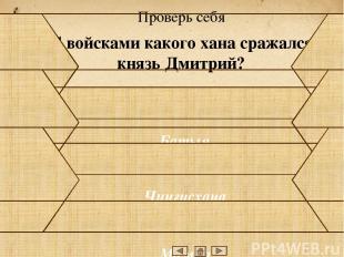 Источники информации http://www.youtube.com/watch?v=OM44uU4Midg – видео «Куликов