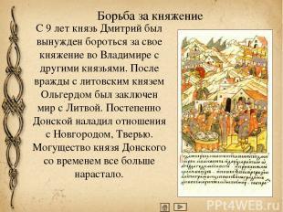 Борьба за княжение В 1363 году Дмитрий Донской стал княжить во Владимире. После