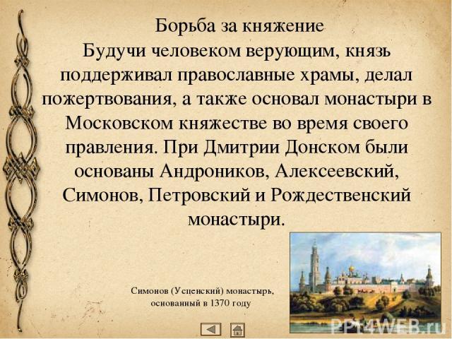 Великие победы После разгрома его армии в битве на реке Воже мстительный Мамай жаждал победы над русскими войсками и еще большей власти над мятежными князями Руси. Поэтому, усилив свое войско, он отправился в 1380 году в сторону Москвы.